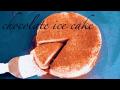 材料3つでチョコレートアイスケーキの作り方 chocolate ice cake