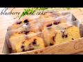 ワンボールで簡単ブルーベリーパウンドケーキ blueberry pound cake